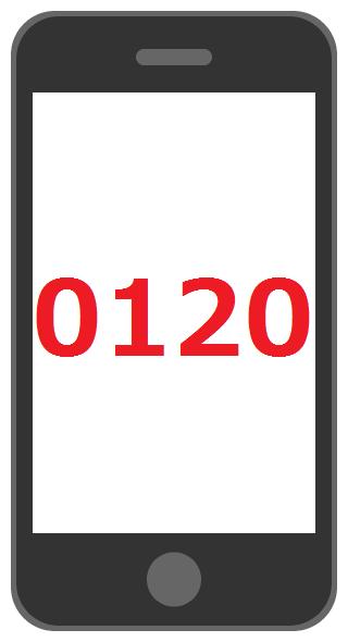 スマホで0120番号の発着信をする方法