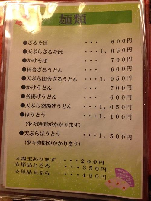 初花の麺類