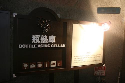 登美の丘ワイナリー瓶熟庫