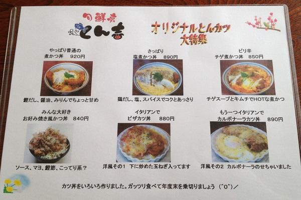 とん吉オリジナルカツ丼メニュー