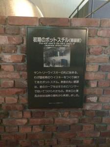 サントリー白州工場にある初期の蒸留釜説明