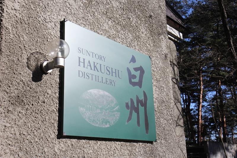 白州サントリー工場にてウイスキーの蒸留所見学ツアーへ参加してきました!