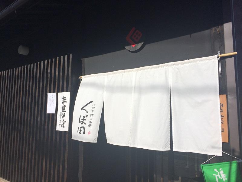 北杜市台ヶ原宿にある蕎麦屋くぼ田の入り口