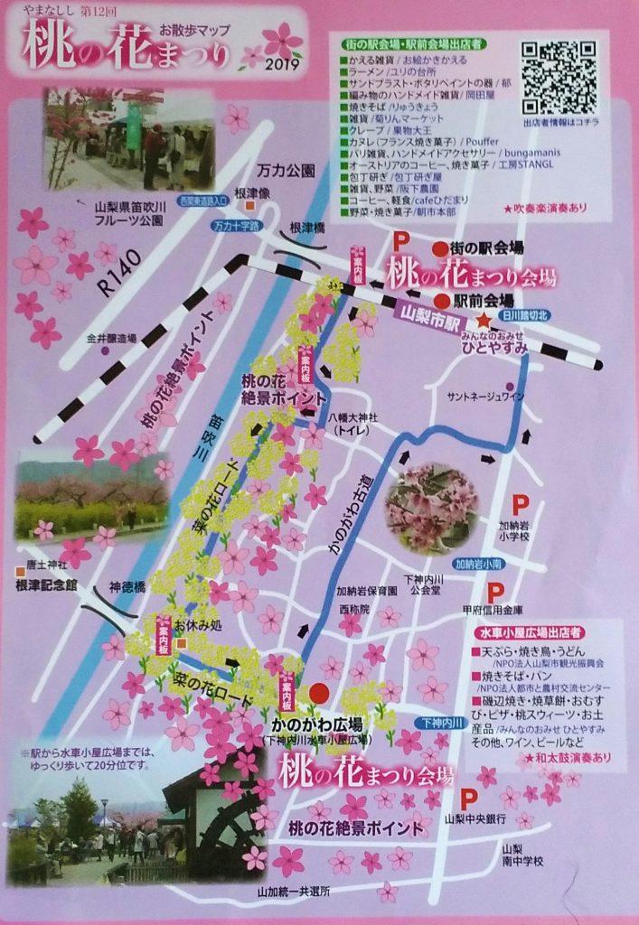 山梨市桃の花まつり2019チラシ