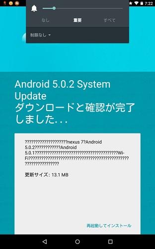 アンドロイド5.02が配信開始されネクサス7が復活しました!