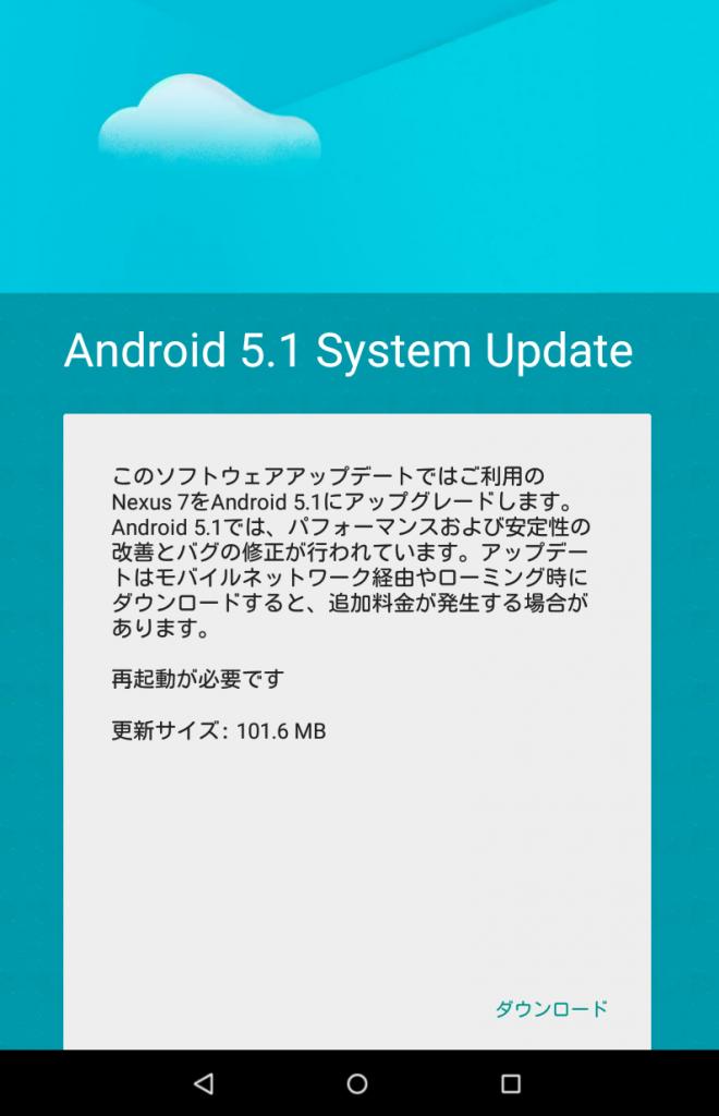NEXUS7(2012)にアンドロイド5.1のアップデート来ました!