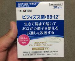 富士フイルムビフィズス菌bb12