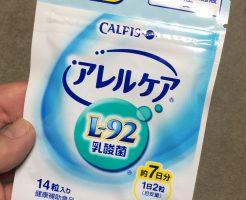 カルピスアレルケア500円お試しパッケージ