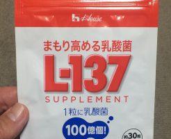 ハウスL137サプリメント