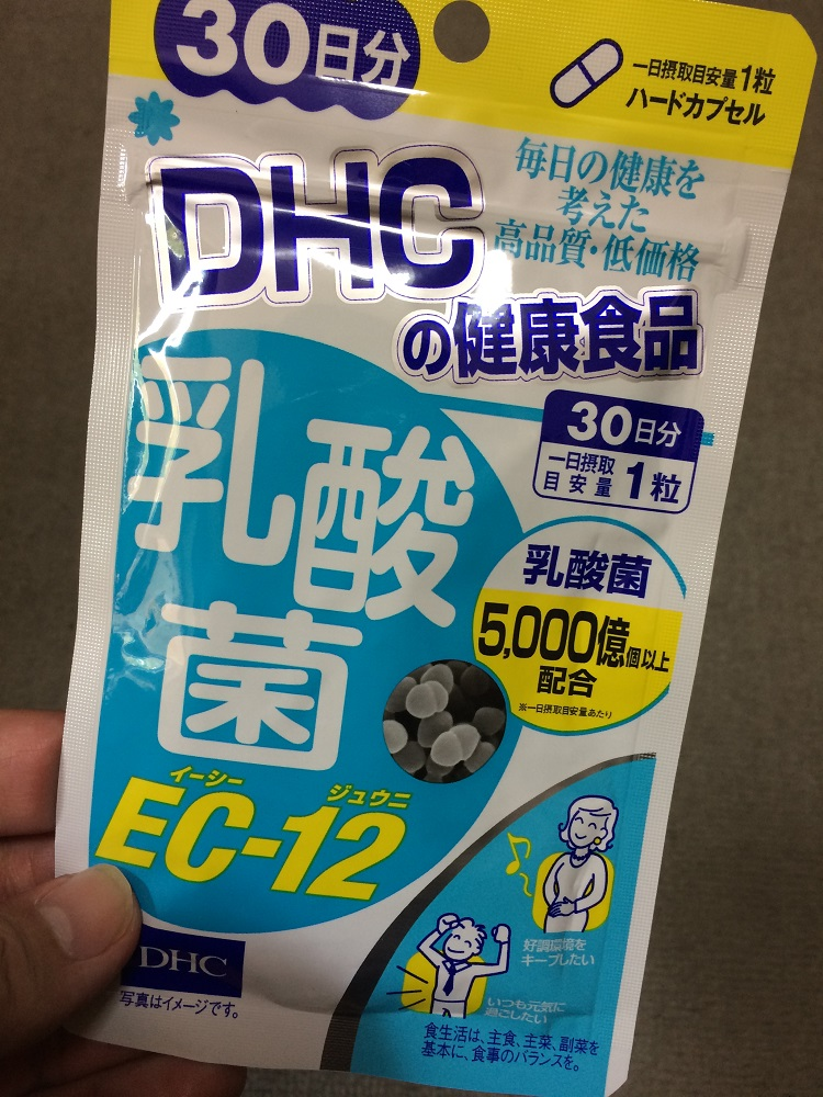 DHCの乳酸菌サプリの効果を試してみました!