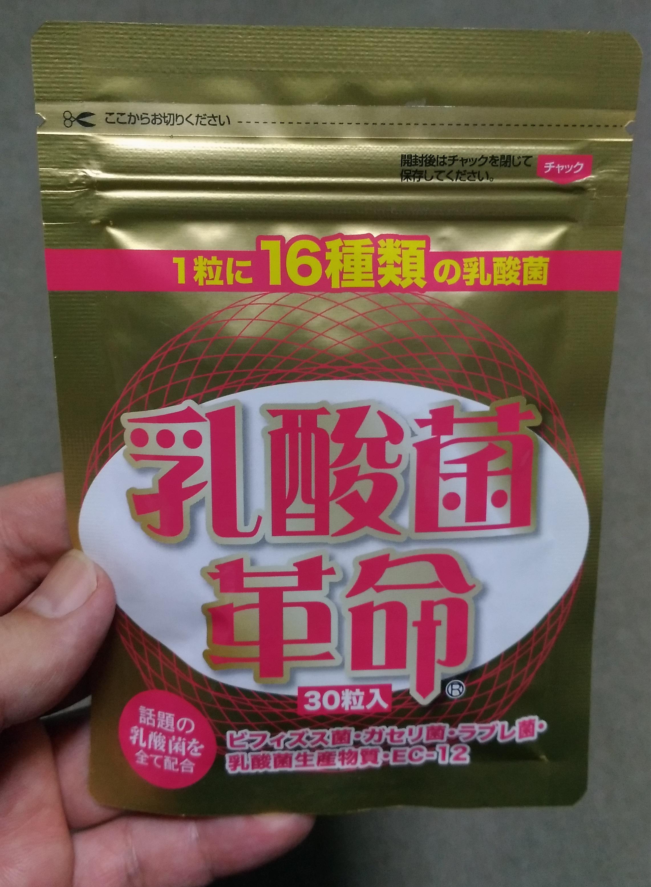 乳酸菌革命パッケージ