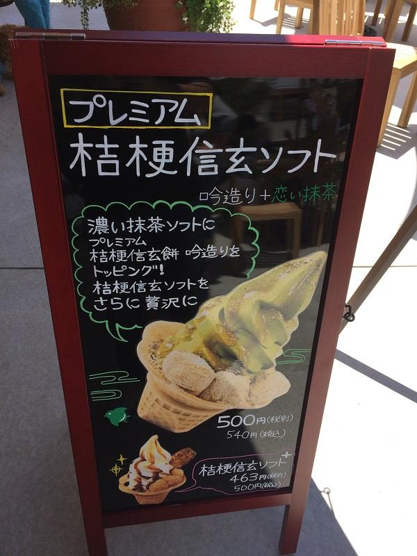 桔梗信玄ソフト抹茶