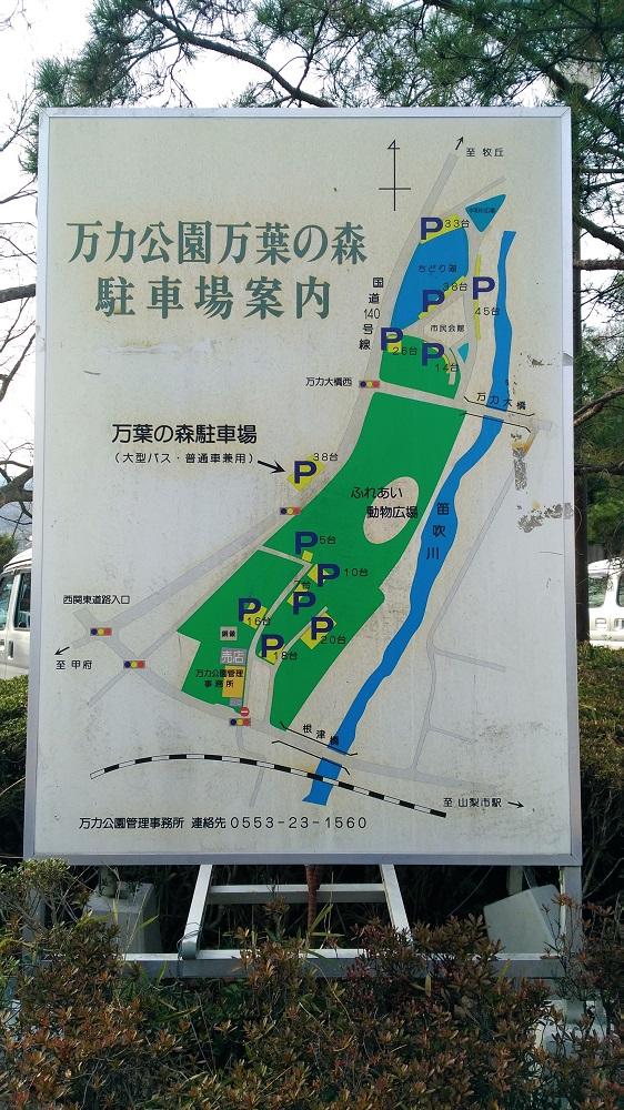 万力公園の駐車場マップ