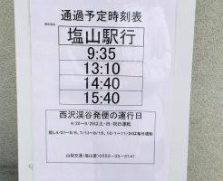 西沢渓谷塩山駅バス停