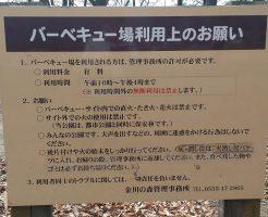 金川の森バーベキュー場利用上の注意